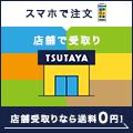 TSUTAYA オンラインショッピング