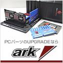 パソコンSHOPアーク(ark)