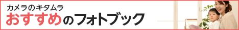 カメラのキタムラ 【フォト本】