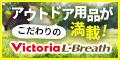 【エルブレス】オンラインストア