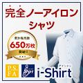 ビジネススーツ・紳士服のP.S.FA【公式通販】