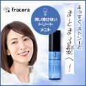 【プラセンタつぶ】フラコラドットコム