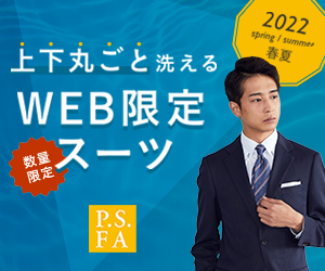 Perfect Suit FActory商品購入