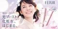 ワタシプラス資生堂【エリクシール ホワイト トライアルセット】