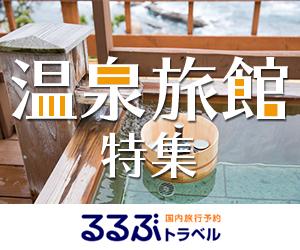 【JTB】るるぶトラベル(宿泊+ツアー予約)