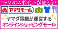 ヤマダ電機ショッピングモール「YAMADAモール」