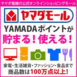 ヤマダ電機の総合ショッピングモール『YAMADAモール』