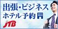 【JTB】出張・ビジネスホテル予約
