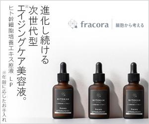 fracora(フラコラ)お試しキャンペーン/WHITE'stプラセンタエキス原液