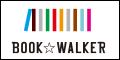 BOOK☆WALKERのポイント対象リンク