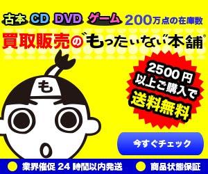【販売】古本、CD、DVD、ゲーム買取販売【もったいない本舗】
