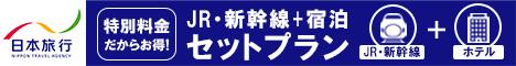 JR往復+宿泊だと安くなる日本旅行のサイトへのリンク