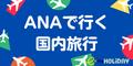 ANA国内格安旅行・ツアー【スカイツアーズ】