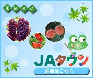 【全農】JAタウン