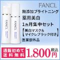 ファンケル【無添加ホワイトニング薬用美白1ヵ月集中セット】