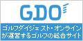 【GDO】ゴルフダイジェスト・オンライン【商品購入orゴルフ場予約】