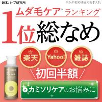 ムダ毛ケア化粧水「パイナップル豆乳ローションプレミアム」