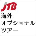 JTB/海外旅行予約