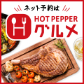 【ホットペッパーグルメ】レストラン予約