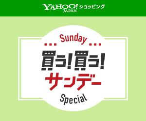 [広告]Yahoo! ショッピング