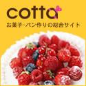 cotta*コッタ