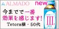 アルマード【III型ビューティードリンク定期便】
