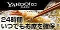 【Go To Eat】Yahoo!ロコ