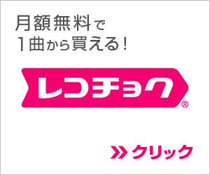 【レコチョク公式】日本最大級の音楽配信サイト