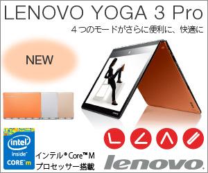 Lenovo/レノボ公式オンラインストア