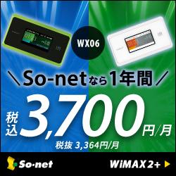 So-netモバイル WiMAXキャンペーン