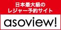 遊び予約/レジャーチケット購入サイト「asoview!(アソビュー)」