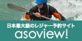 ASOVIEW!(アソビュー!)