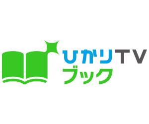 ひかりTVブック【電子書籍】