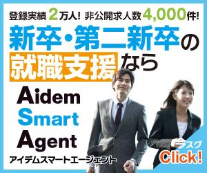 AidemSmartAgent