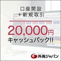 外為ジャパンFX