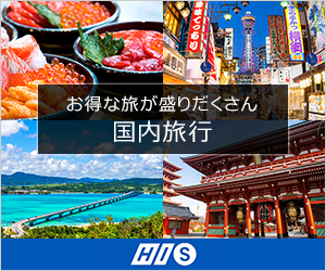 【HIS】 海外・国内旅行 プログラム