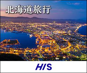30 thousand yen Hokkaido Travel Course