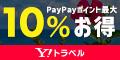 Yahoo!トラベル【夏旅応援特集】