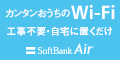 【公式】SoftBankAir