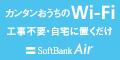 SoftBank Air(ソフトバンク株式会社)