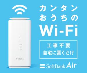 かんたんWi-Fi/SoftBank Air(ソフトバンクエアー)