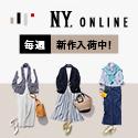 ニューヨーカーのオフィシャル通販サイト【NYオンライン】