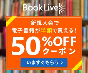 国内最大級電子書籍ストア【BookLive!】