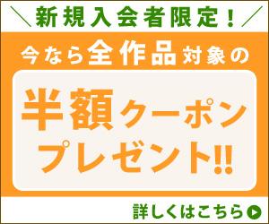 国内最大級の総合電子書籍ストア BookLive!(Tポイントが貯まる・使える!)