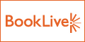 BookLive!(ブックライブ)