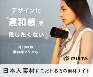写真・イラスト・動画素材【PIXTA】初回定額制プラン申込モニター