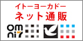 【イトーヨーカドー】ネット通販