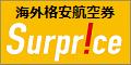 【Surprice (サプライス)】海外格安航空券、ホテル、ツアーの予約、比較サイト