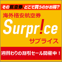 格安航空券【Surprice (サプライス)】