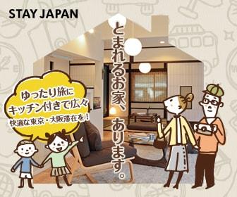 日本だからこそできる民泊!【STAY JAPAN】